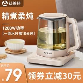 艾美特养生壶家用多功能办公室小型煮茶器全自动炖花茶