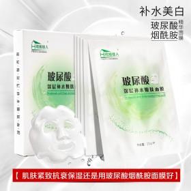 玻尿酸嫩肤面膜女补水保湿烟酰胺熬夜收缩毛孔
