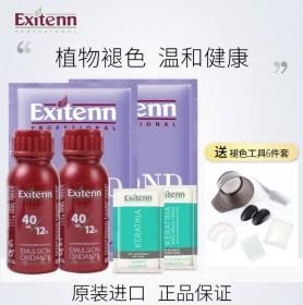 EXITENN褪色剂漂发剂纯植物染发剂膏不伤发