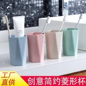 加厚小麦秸秆菱形杯子刷牙杯漱口杯家用情侣牙刷杯麦香