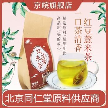 京皖红豆薏米茶祛湿气芡实赤小豆养生茶调理花草茶