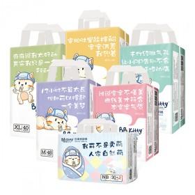 【每个账号限1件】贝小白特等品超薄夏季纸尿裤