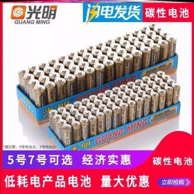 40节光明5号7号干电池通用性碳性AAA空调遥控器