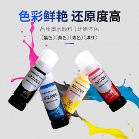 爱普生、佳能、惠普喷墨打印机通用墨水瓶装
