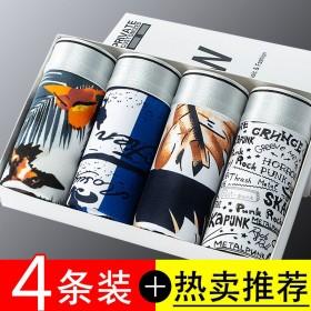 【4条礼盒装】夏季男士内裤男式平角裤四角