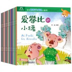 【全40册】儿童宝宝情绪行为管理小画书