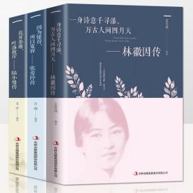 张爱玲传 林徽因传 陆小曼传 正版3册