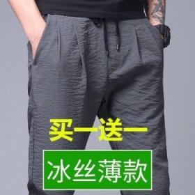 买一送一冰丝夏天长裤子男士休闲裤春夏季装超薄款