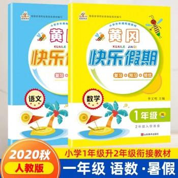 2本黄冈快乐假期一年级语文数学新版