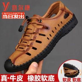 意尔康凉鞋男真皮夏季透气洞洞鞋专柜休闲男鞋包头软皮