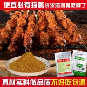 烧烤撒料蘸料腌料孜然烤肉羊肉串麻辣香调料