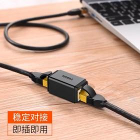 网线对接头网络直通头转接宽带网线延长接口连接器