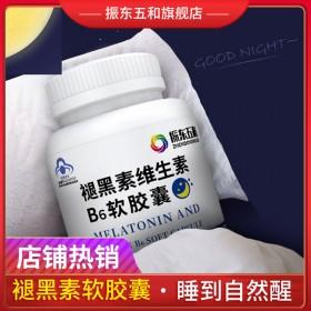 振东五和褪黑素维生素软胶囊改善睡 眠助 眠60粒