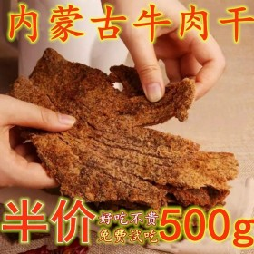 内蒙古正宗风干手撕牛肉干500g特产牛肉片五香牛肉