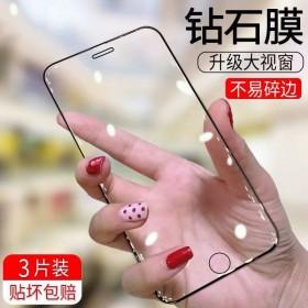 3片装苹果手机全系列钢化膜防窥膜全屏超清覆盖