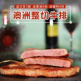 黑椒牛排套餐澳洲整切牛排肉10片牛排