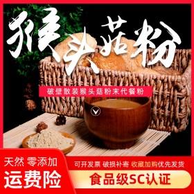 猴头菇粉250g纯粉养胃粉早餐白山特级长白山猴菇