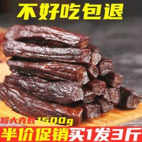 3斤牛肉干内蒙古风干手撕正宗牛肉干500g/袋熟食