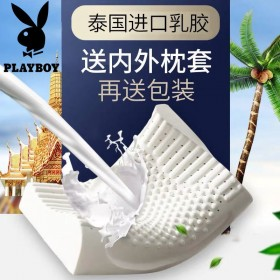 花花公子一对装泰国乳胶枕头单人天然橡胶枕芯记忆家用