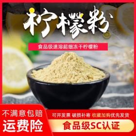 冻干纯柠檬粉500g无糖无添加烘培食用冲饮超细速溶