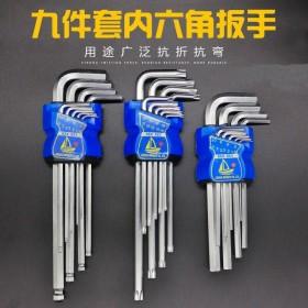 内六角扳手螺丝刀组合套装六方棱梅花球头平头多功能工