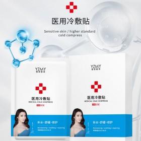 医用冷敷贴面膜医美微整术后修复敏感肌补水