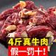新鲜筋头巴脑4斤鲜牛肉正宗黄牛肉生鲜肉类调理牛肉牛  2807239