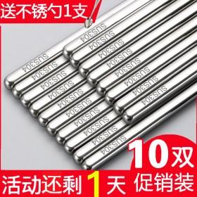 食品级304不锈钢筷子家用防滑防烫防霉家庭套装方形