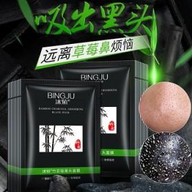 冰菊竹炭去黑头面膜去粉刺清洁面部护肤品补水保湿面膜