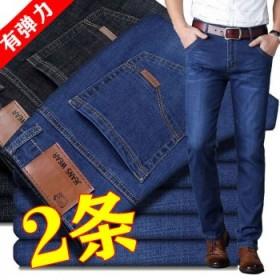 2条薄款弹力牛仔裤宽松直筒夏长裤子工作休闲浅色男裤