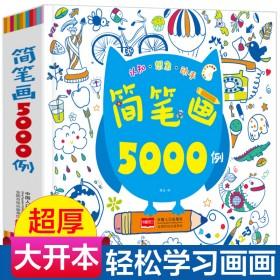 简笔画5000例儿童绘画手绘本大全0-3-6789