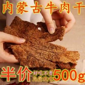 内蒙古正宗风干手撕牛肉干500g特产