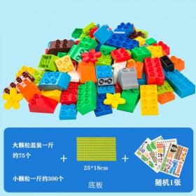兼容积木益智早教散装大小颗粒称斤2-6周岁男孩拼