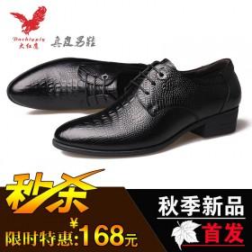 大红鹰男鞋商务正装尖头真皮黑色系带皮鞋鳄鱼纹婚鞋透