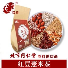 京皖红豆薏米茶祛湿气芡实赤小豆养生茶调理代用茶