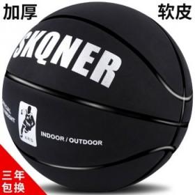 耐磨7号成人比赛篮球加厚真皮手感
