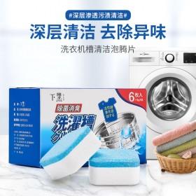 6枚洗衣机槽清洁剂去污渍清洗剂杀 菌除垢泡腾片