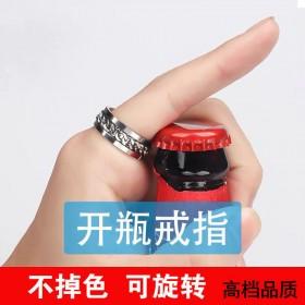 抖音网红爆款开瓶器戒指开啤酒瓶神器旋转钛钢可转动链