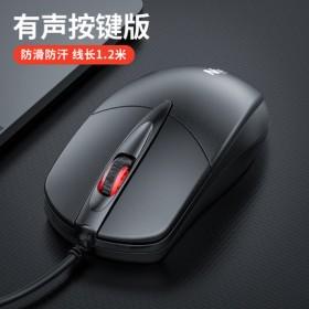 耐也有线鼠标USB家用办公台式笔记本电脑商务游戏