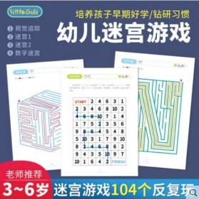 儿童迷宫游戏卡玩具早教数字迷宫专注力注意力思维训练