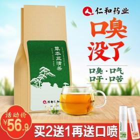 仁和草本三清茶调理苦茶除口臭花茶养胃茶养生茶
