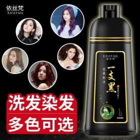 一支黑染发剂纯黑色天然黑发