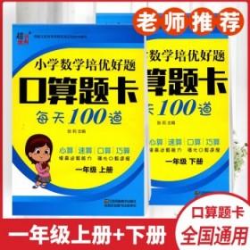 小学教辅学生数学培优口算题卡练习册教材加减法训练题
