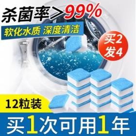 12粒洗衣机槽清洁剂去污渍清洗剂杀 菌除垢泡腾片