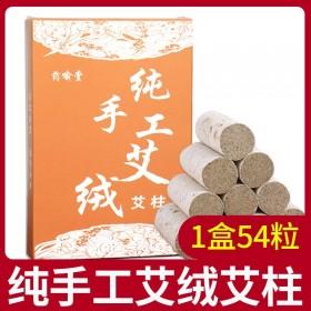54粒纯艾柱纯手工陈年艾绒艾灸艾条艾草调理祛湿气