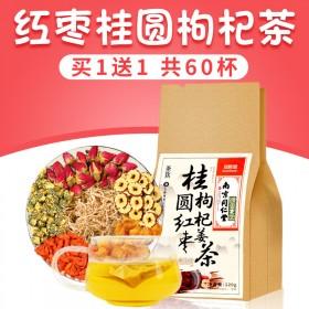 30包红枣桂圆枸杞姜茶养生茶养肾补气血调理