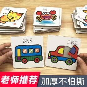 拼图儿童益智早教木质立体开发宝宝玩具拼板