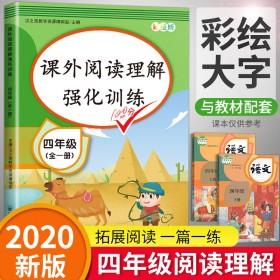 学生课外阅读理解语文专项强化训练教材书籍小学教辅