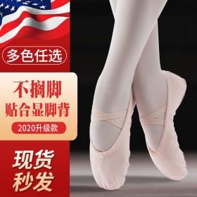 舞蹈鞋儿童软底跳舞成人芭蕾舞鞋子