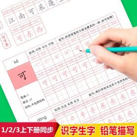 1-2-3年级语文上下册同步练字帖小学生人教版儿童